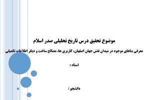 معرفی بناهای موجود در میدان نقش جهان اصفهان، کاربری ها، مصالح ساخت و دیگر اطلاعات تکمیلی