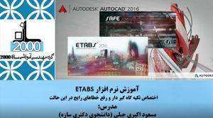 اختصاص تکیه گاه گیر دار و رفع خطاهای رایج در این حالت در نرم افزار ETABS 2016